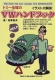 VW - VW  The book for air-cooled vw's enthusiasts - Kezuka, T. - 4873661714 - [1016]