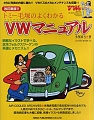 VW - VW  The book for air-cooled vw's enthusiasts - 978-4777005918 - [8257]