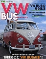 VW - VW Bus Memories - 978-4777006144 - [8258]