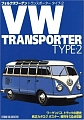 VW - VW Transporter Type 2 - 978-4883932139 - [8263]