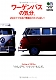 VW Bücher - Feeling of VW Bus,2003,978-4870998254