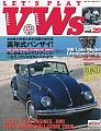 VW - LET'S PLAY VWs 29 - 978-4777005178 - [8305]