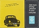 VW brochures - VW approved accessories for both 1200 and 1300 models,1964