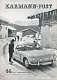 VW magazins - Karmann Post,1967,45