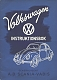 VW workshop publ. - Volkswagen Instruktionsbok,1949